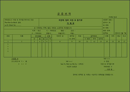 40505 번역본 미얀마어 영어 공증번역.png