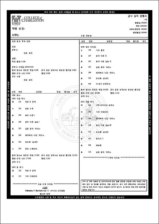 40771 번역본 (E-K 성적증명서1).png