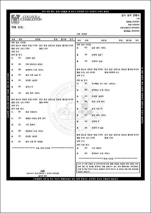 40771 번역본 (E-K 성적증명서2).png
