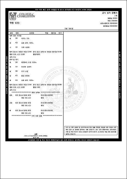 40771 번역본 (E-K 성적증명서3).png