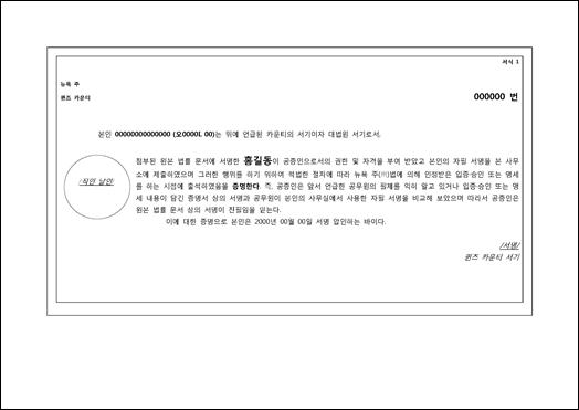 40771 번역본 (E-K 아포스티유2).png
