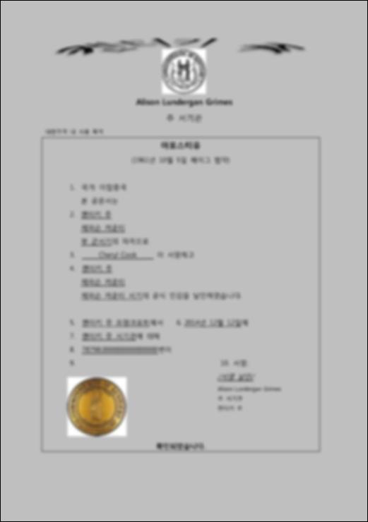 40284 번역본 (E-K 성적표, 공증 등)_페이지_3.png