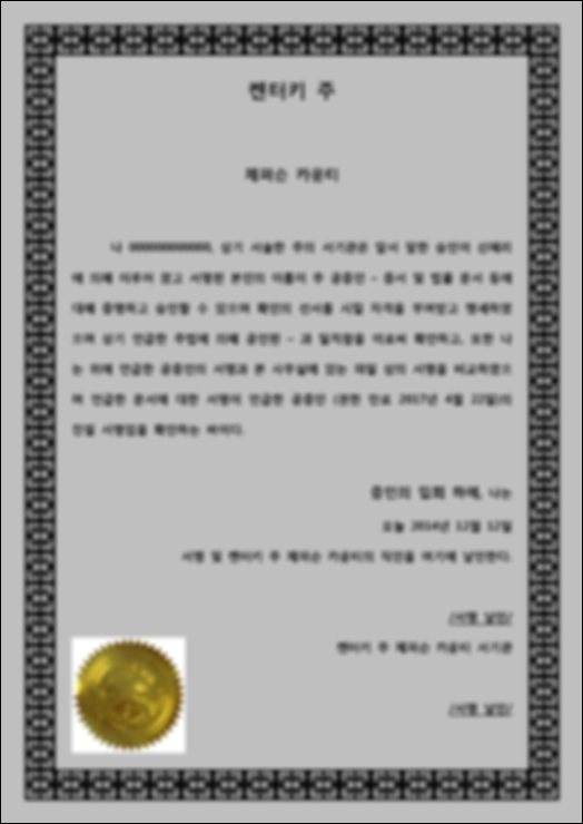 40284 번역본 (E-K 성적표, 공증 등)_페이지_4.png