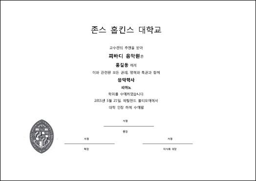 41270 졸업장 번역.png
