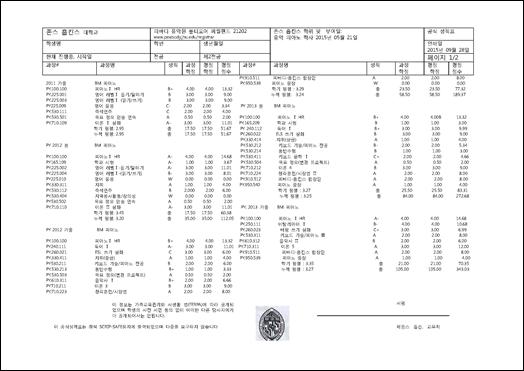 41270-2 성적표_페이지_1.png