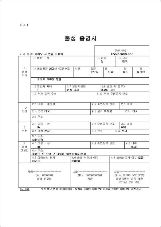 태한서식_태국출생증명서.png