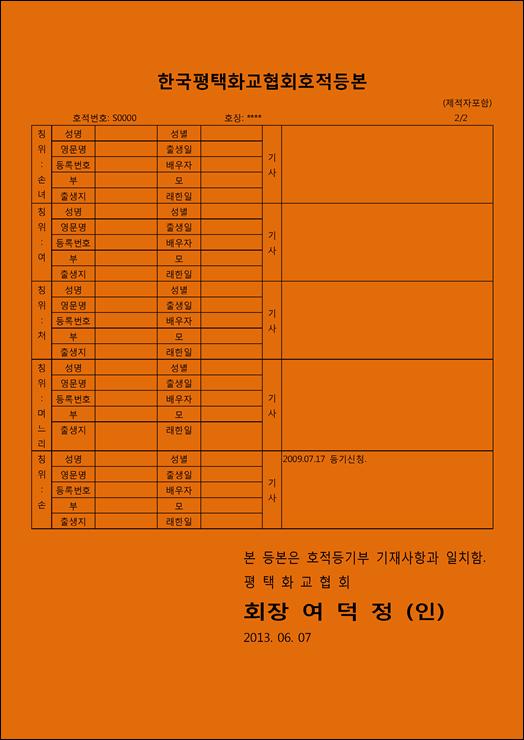 한국평택화교협회호적등본 - 조봉진_페이지_2.png