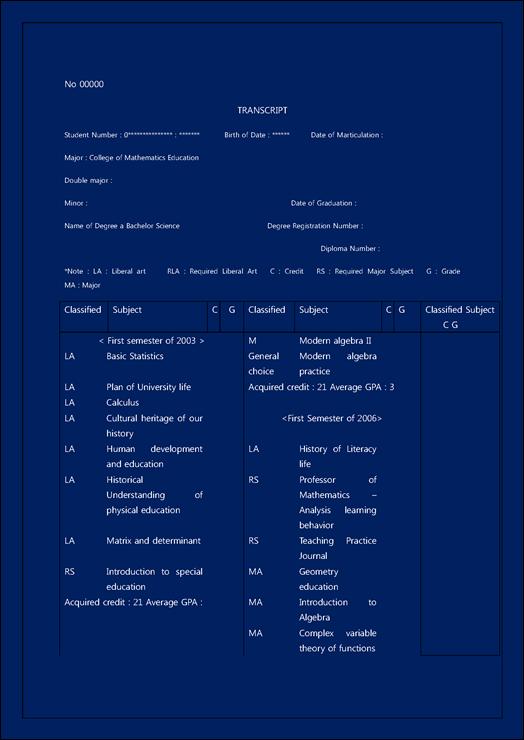 졸업, 성적 증명서_페이지_2.png