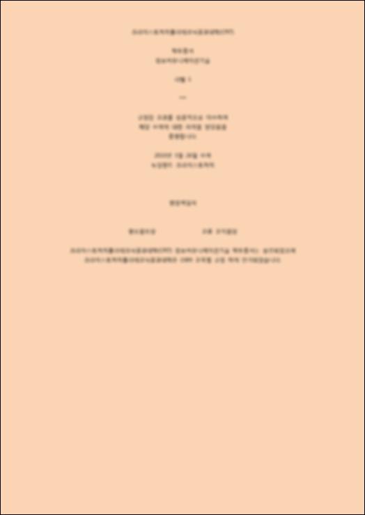 번역 크라이스트처치 폴리테크닉공과대학_페이지_1.png
