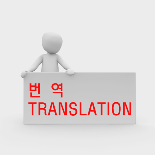 03 번역.png