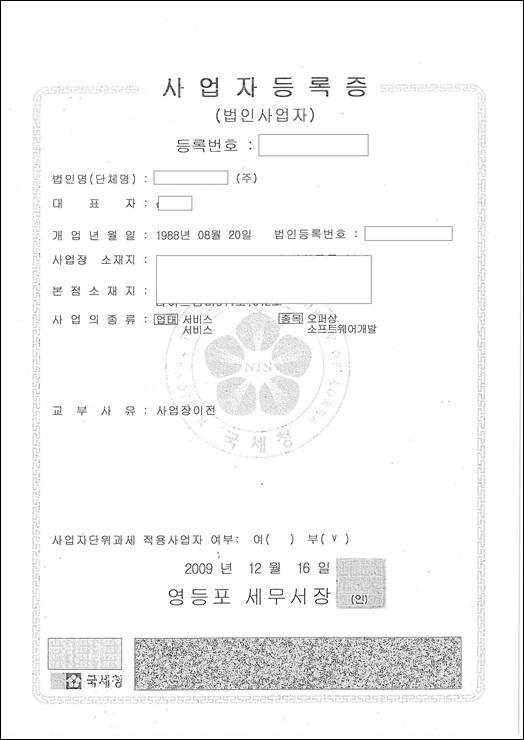 40618 사업자등록_한국무역상사.jpg