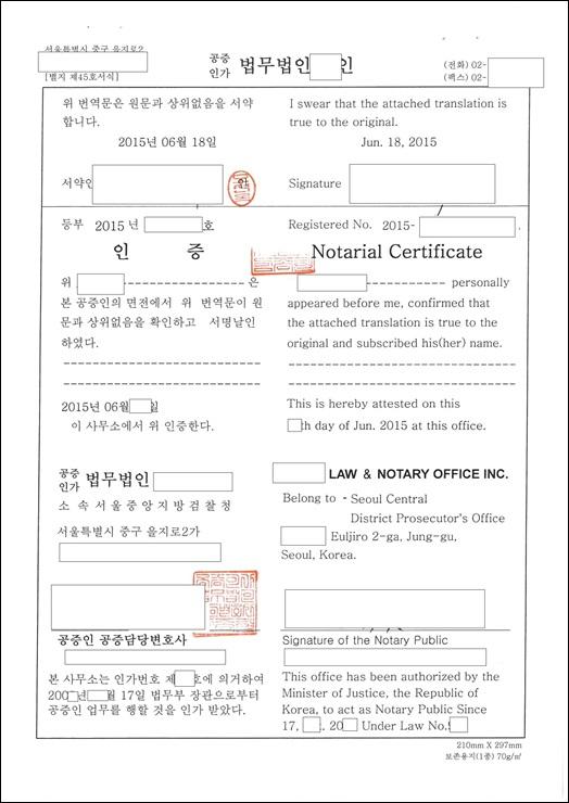 45호 서식 번역공증 서명.jpg