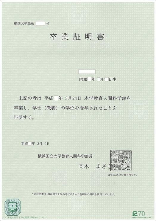 요코하마국립대 졸업증명서.jpg