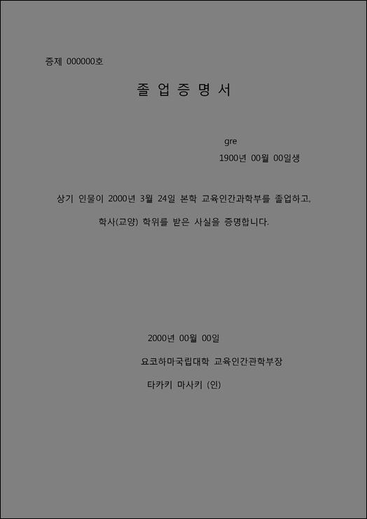 졸업증명서 번역.png