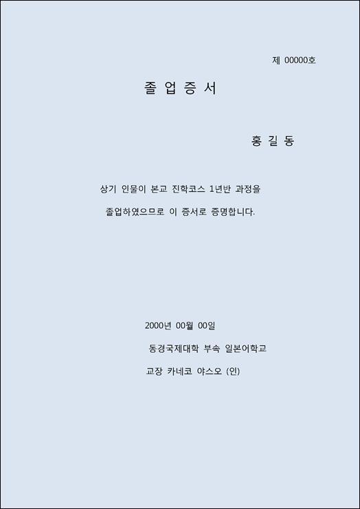 졸업증서 번역.png