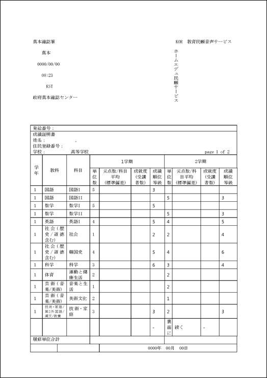 42308 번역 (한일번역)_페이지_1.png