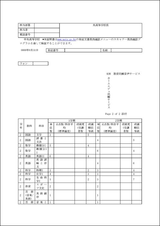 42308 번역 (한일번역)_페이지_2.png