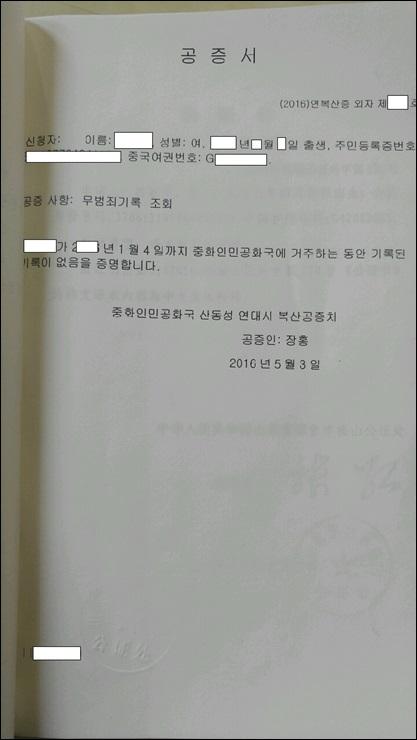 3무범죄기록_페이지_3.jpg