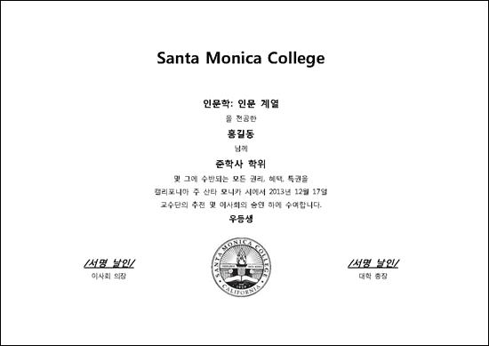 40283 번역본 졸업장 및 인증서_페이지_1.png