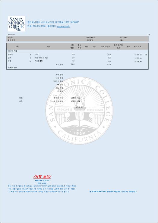 40283 번역본 성적표_페이지_2.png