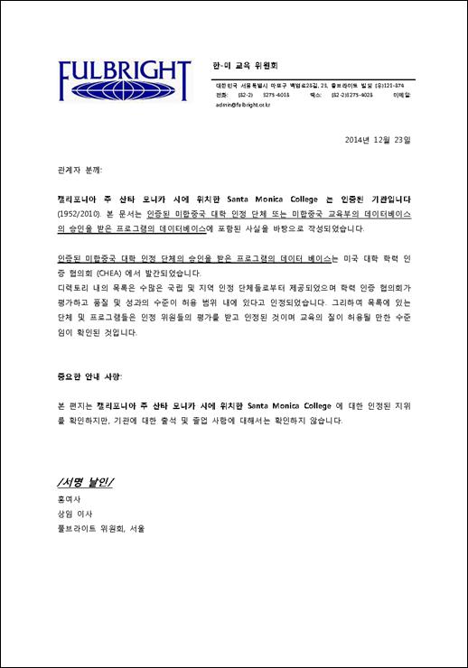 40283 번역본 졸업장 및 인증서_페이지_2.png