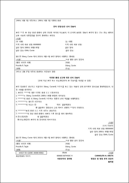 필리핀 출생증명서 번역서식3_페이지_2.png