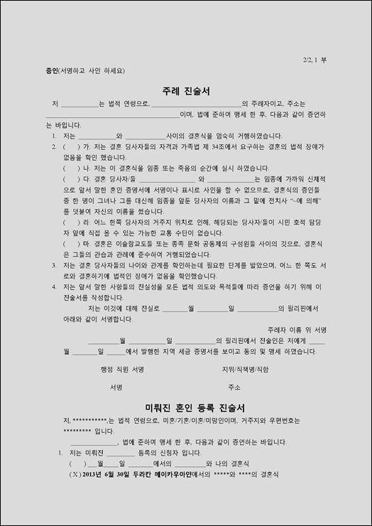 40257 번역본 주례진술서_페이지_1.png