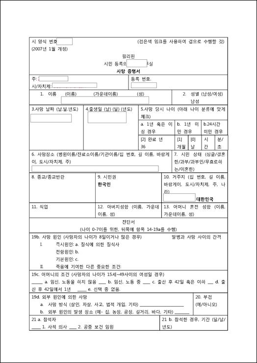 번역 사망증명서 1.png