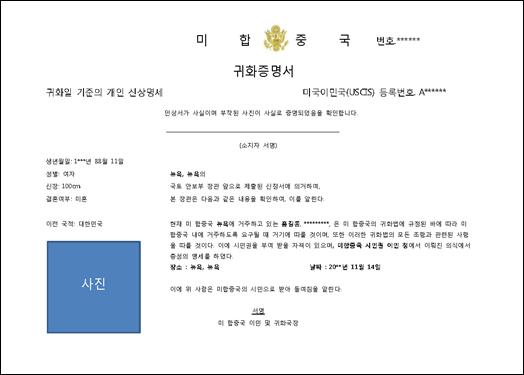 번역 시민권 증서.png