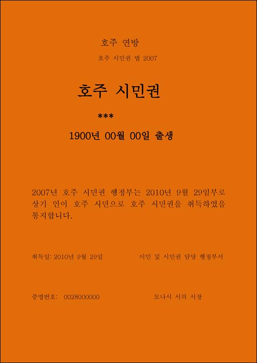시민권번역.png