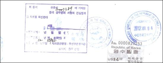 중국 선양 한국영사관.jpg