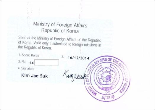 한국 외교부 인증.jpg