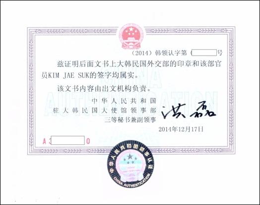 한국 중국 영사관 인증.jpg