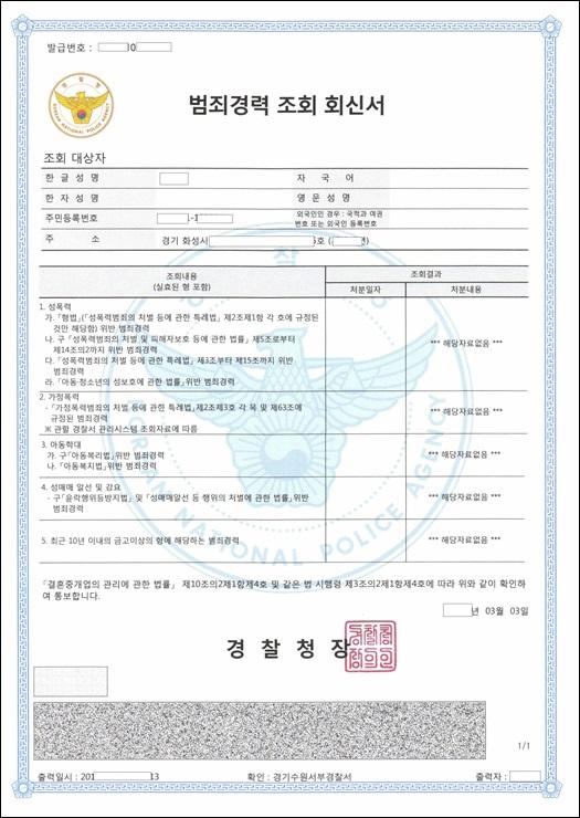 범죄조회 회신서 한국.jpg