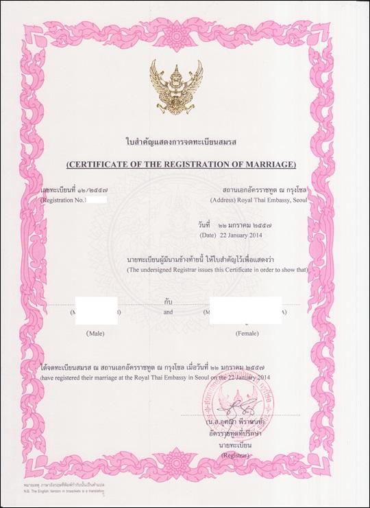 3208 원본 결혼증명서.jpg