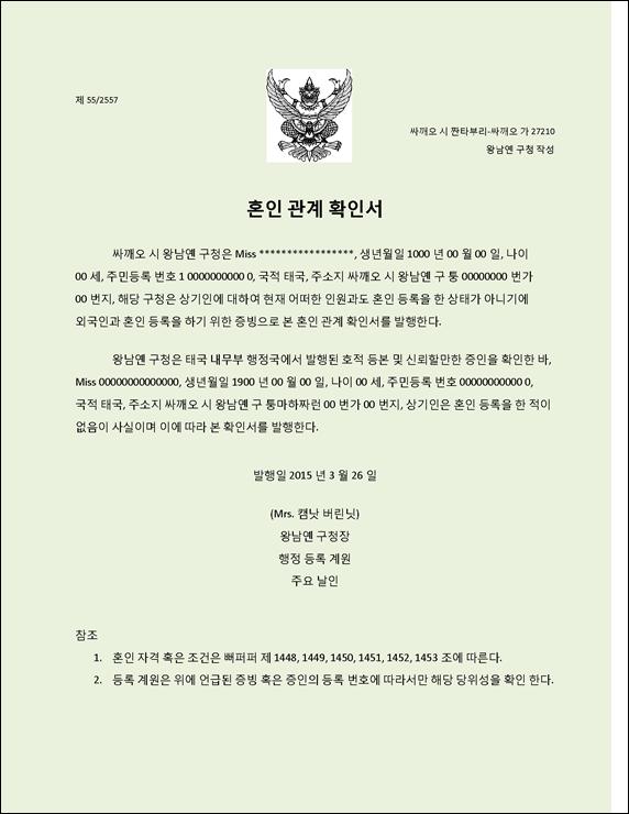 40619 번역본 미혼증명서 신분븡명서_페이지_1.png