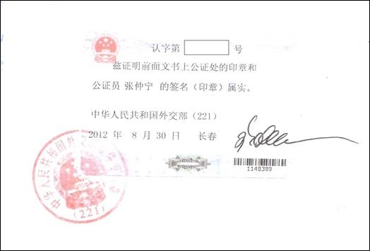 중국 외교부 장춘.jpg