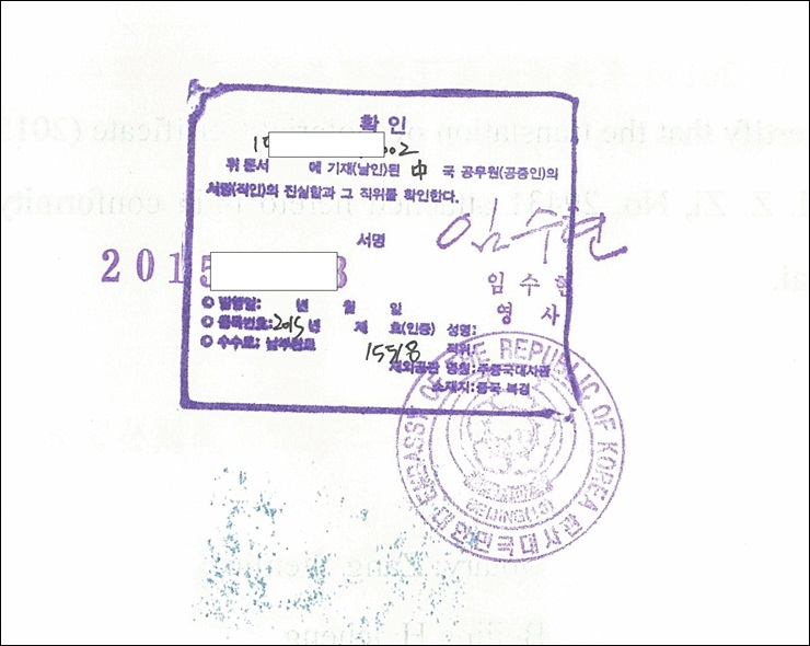 중국 북경 한국영사관.jpg