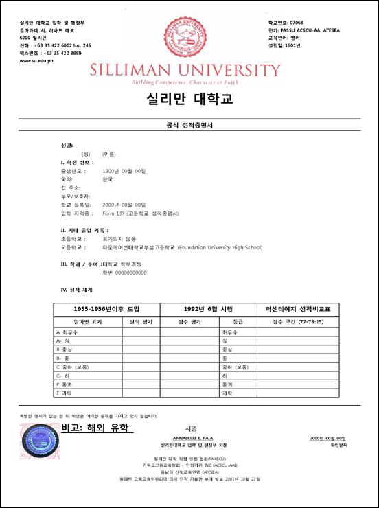 40321 번역본 성적증명서_페이지_1.png