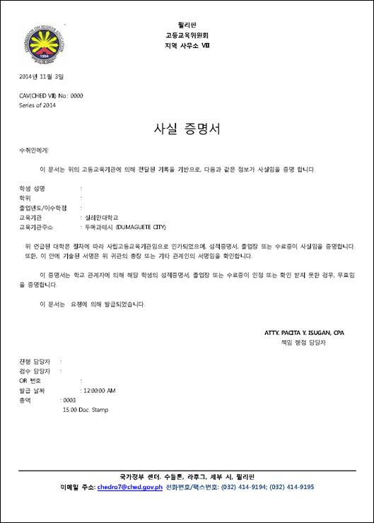 40321 번역본 성적증명서_페이지_4.png