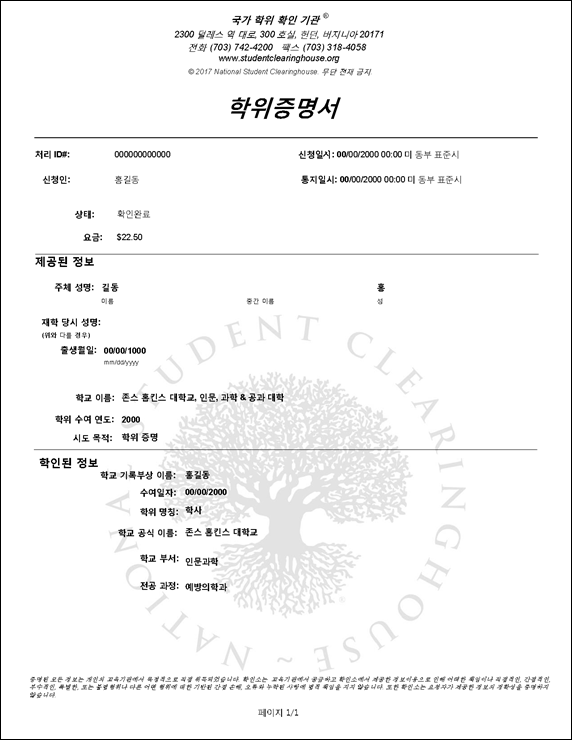 51118 번역 Verification_Certificate_140752435 수정.png