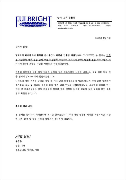 51118 한미교육위원회번역본.png