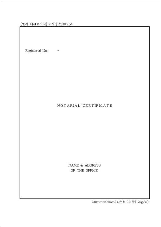 [서식 41] NOTARIAL CERTIFICATE001.jpg