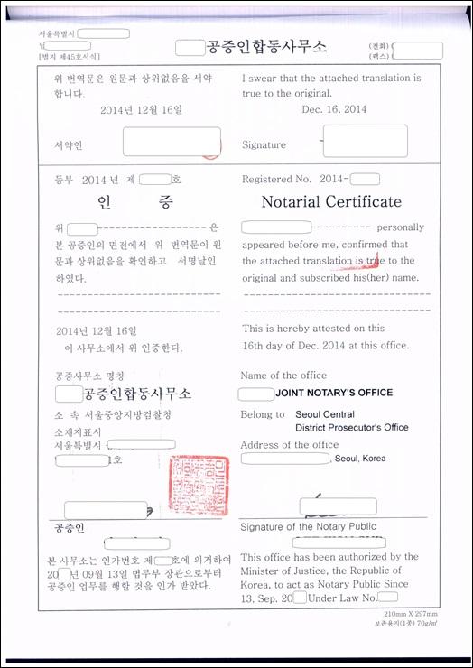 번역공증 서명.jpg