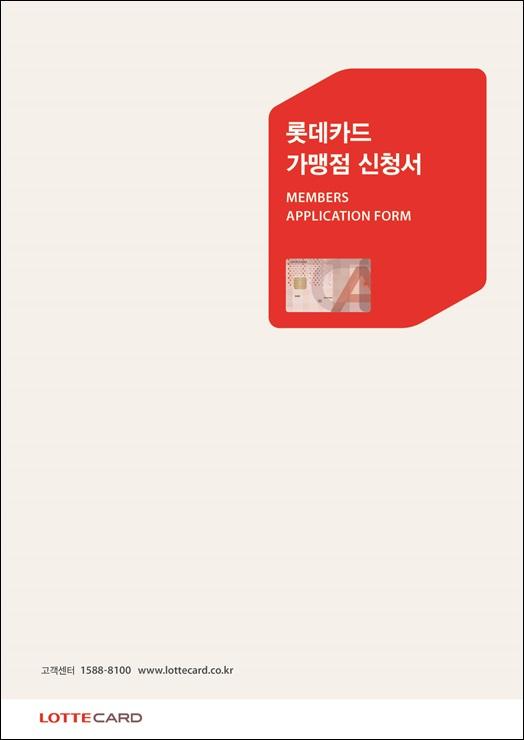 42415 원본 Lotte card_페이지_1.jpg