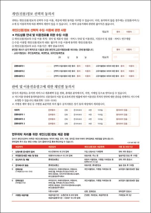 42415 원본 Lotte card_페이지_5.jpg