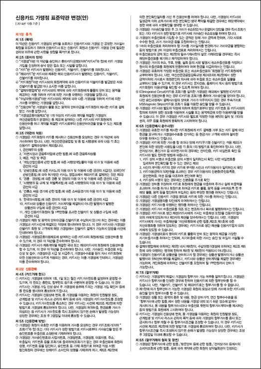 42415 원본 Lotte card_페이지_6.jpg