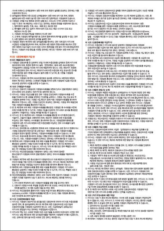 42415 원본 Lotte card_페이지_7.jpg