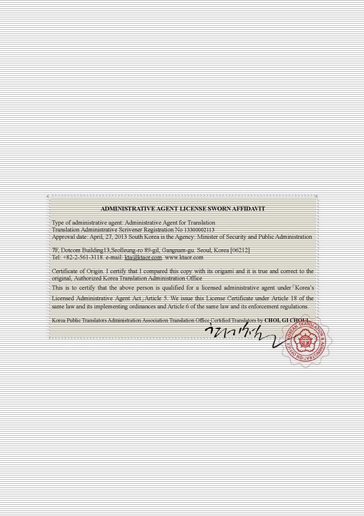 2-1 후면_ADMINISTRATIVE AGENT LICENSE SWORN AFFIDAVIT.jpg