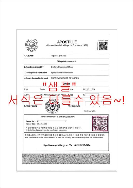 한국아포스티유 (온라인발행).jpg